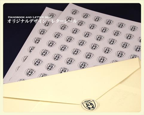 オリジナルデザイン・レターシール
