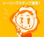 シーリングスタンプ通信キャラクター