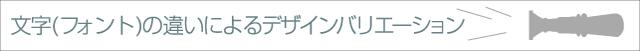 文字(フォント)の違いによるデザインバリエーション