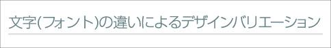 シーリングスタンプ・文字(フォント)の違いによるデザインバリエーション